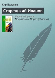 Обложка книги  - Старенький Иванов