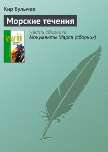 Обложка книги  - Морские течения