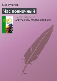 Обложка книги  - Час полночный