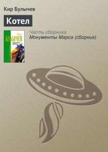 Обложка книги  - Котел