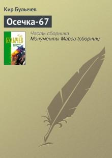 Обложка книги  - Осечка-67