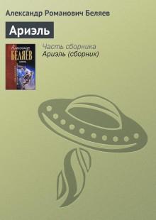 Обложка книги  - Ариэль
