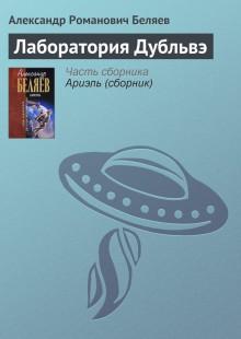 Обложка книги  - Лаборатория Дубльвэ