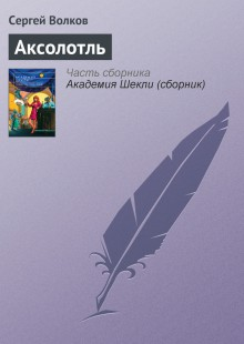 Обложка книги  - Аксолотль