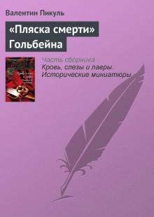 Обложка книги  - «Пляска смерти» Гольбейна