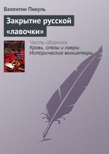 Обложка книги  - Закрытие русской «лавочки»
