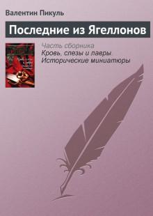 Обложка книги  - Последние из Ягеллонов