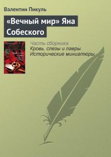 Обложка книги  - «Вечный мир» Яна Собеского