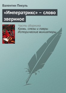 Обложка книги  - «Императрикс» – слово звериное