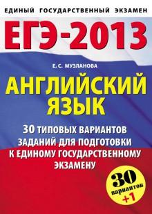 Обложка книги  - ЕГЭ-2013. Английский язык. 30 типовых вариантов заданий для подготовки к единому государственному экзамену