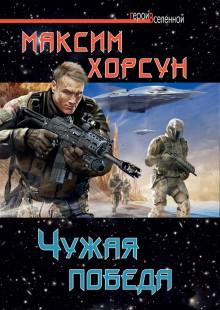 Обложка книги  - Чужая победа