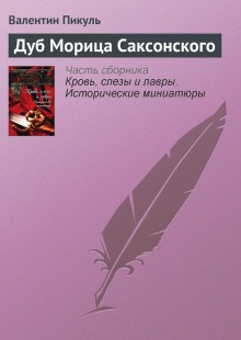 Обложка книги  - Дуб Морица Саксонского