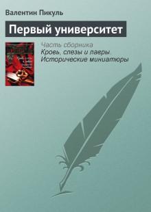 Обложка книги  - Первый университет