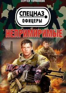 Обложка книги  - Непримиримые (сборник)