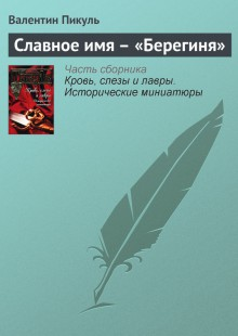 Обложка книги  - Славное имя – «Берегиня»