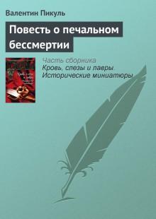 Обложка книги  - Повесть о печальном бессмертии