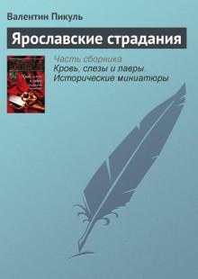 Обложка книги  - Ярославские страдания