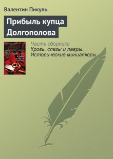 Обложка книги  - Прибыль купца Долгополова