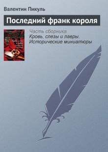 Обложка книги  - Последний франк короля
