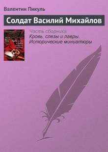 Обложка книги  - Солдат Василий Михайлов