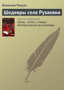 Обложка книги  - Шедевры села Рузаевки