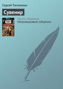 Обложка книги  - Сувенир