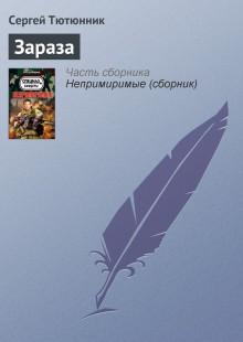 Обложка книги  - Зараза