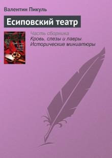 Обложка книги  - Есиповский театр