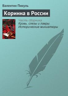 Обложка книги  - Коринна в России