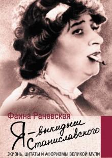 Обложка книги  - Я – выкидыш Станиславского