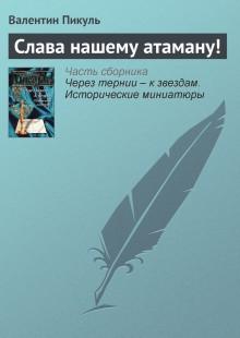Обложка книги  - Слава нашему атаману!