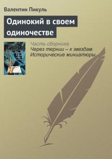 Обложка книги  - Одинокий в своем одиночестве