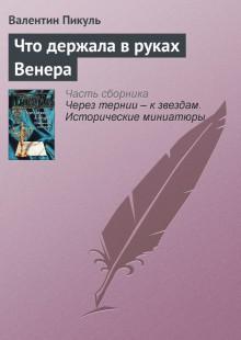 Обложка книги  - Что держала в руках Венера