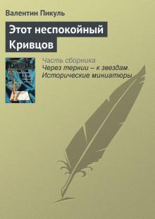 Обложка книги  - Этот неспокойный Кривцов