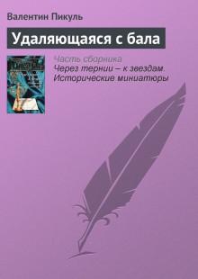 Обложка книги  - Удаляющаяся с бала