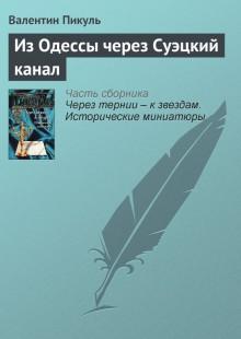 Обложка книги  - Из Одессы через Суэцкий канал