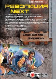 Обложка книги  - Революция. Next