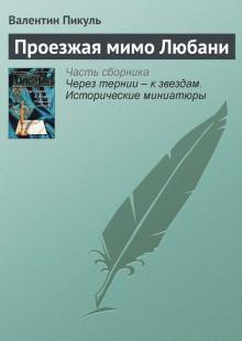 Обложка книги  - Проезжая мимо Любани
