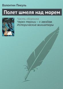 Обложка книги  - Полет шмеля над морем