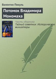 Обложка книги  - Потомок Владимира Мономаха