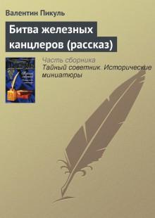 Обложка книги  - Битва железных канцлеров (рассказ)