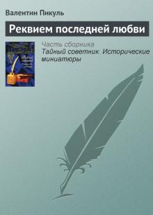 Обложка книги  - Реквием последней любви