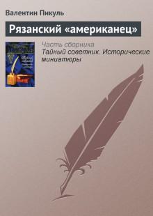 Обложка книги  - Рязанский «американец»