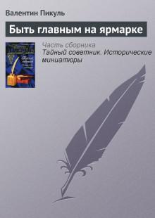 Обложка книги  - Быть главным на ярмарке