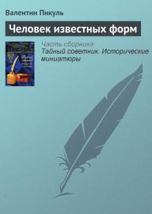 Обложка книги  - Человек известных форм
