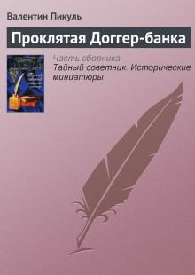 Обложка книги  - Проклятая Доггер-банка