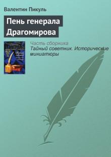 Обложка книги  - Пень генерала Драгомирова