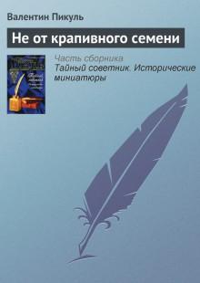 Обложка книги  - Не от крапивного семени