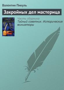 Обложка книги  - Закройных дел мастерица