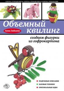 Обложка книги  - Объемный квилинг: создаем фигурки из гофрокартона